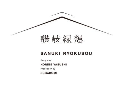 菅組と建築家・堀部安嗣が手掛ける「讃岐緑想」のウェブサイトを公開いたしました。